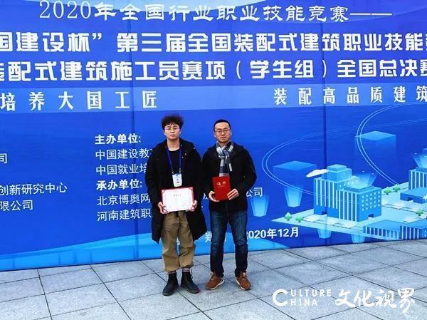 山东外事职业大学在第三届全国装配式建筑职业技能竞赛中荣获二等奖