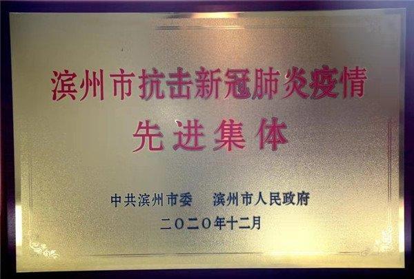 """滨州联通被市委市政府授予""""抗击新冠肺炎疫情先进集体""""荣誉称号"""
