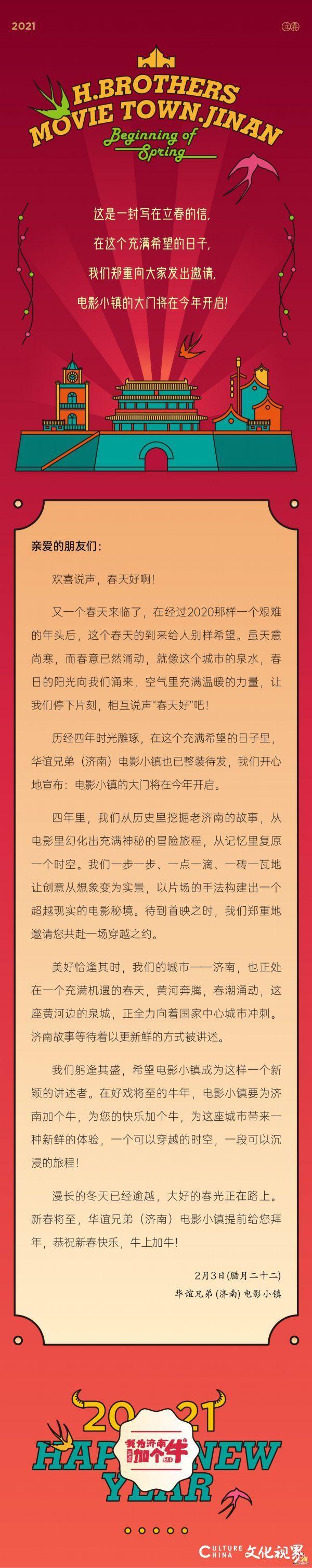 华谊兄弟(济南)电影小镇,预计今年将开业迎客