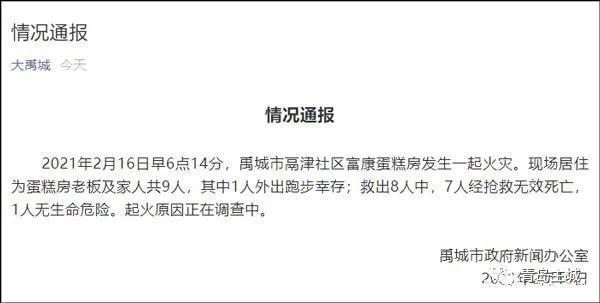 德州禹城一蛋糕房今晨发生火灾,老板一家9人中7人抢救无效死亡