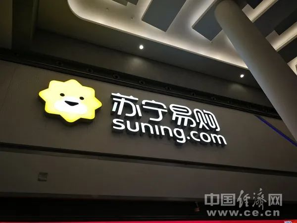 苏宁突然停牌,或将易主,张近东拟转让最高25%股份