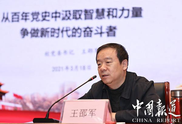 山东财经大学党委书记王邵军作党史学习教育报告