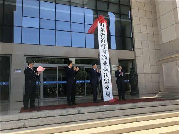 山东省海洋与渔业执法监察局揭牌成立