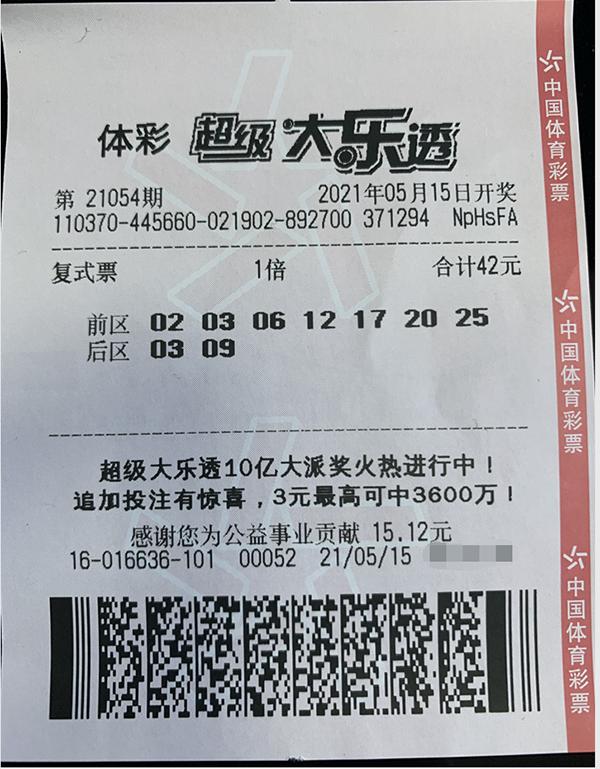 """泰安购彩者领走体彩大乐透1003万大奖,朋友陪同""""沾喜气"""""""