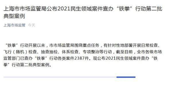 """上海明邸网络科技公司借""""钟院士""""宣传产品,涉虚假宣传被罚30万"""