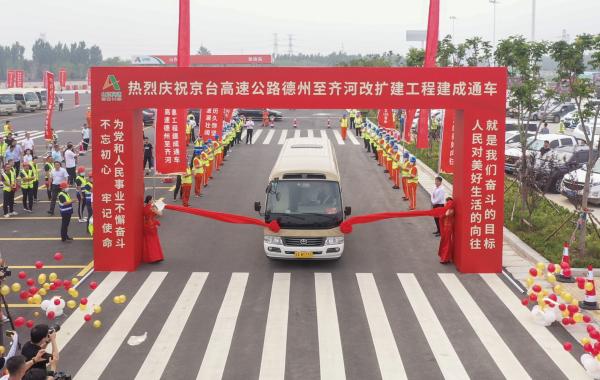 京台高速德州(鲁冀界)至齐河段改扩建项目建成通车