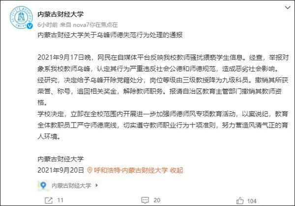 内蒙古财大教师乌峰骚扰猥亵学生,被开除党籍、解除教职