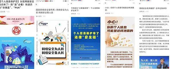 """线上线下齐动员,淄博市开展""""个人信息保护日""""主题活动"""