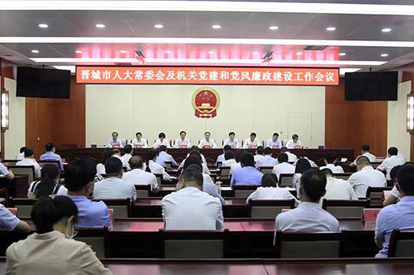 晋城市人大常委会及机关党建和党风廉政建设工作会议召开
