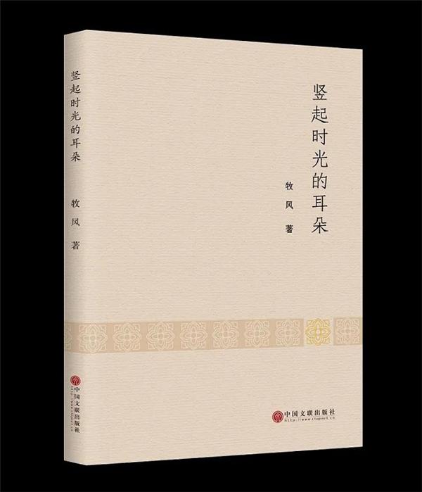 藏族诗人牧风诗集《竖起时光的耳朵》出版发行