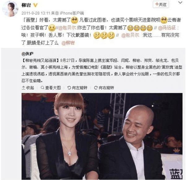 网友发视频吐槽包贝尔骚扰柳岩 本尊怒怼:等律师函