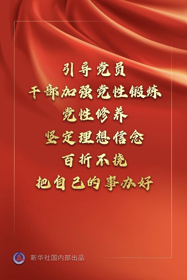 来看习近平总书记在十九届中央纪委五次全会上重要讲话金句