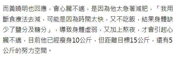 黄晓明为戏暴瘦20斤 拍摄时心脏不适趴下忙喊暂停