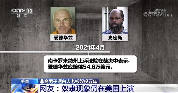 美国种族歧视层出不穷 非裔男子遭老板奴役五年