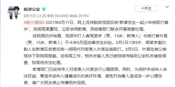 成都新津警方通报15岁少年遭围殴:已传唤涉案人员