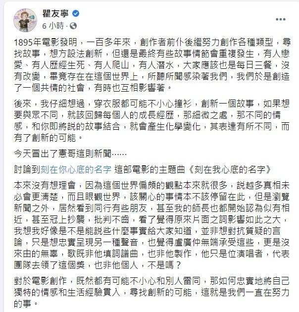 《刻在我心底的名字》被质疑抄袭5天后 卢广仲发声