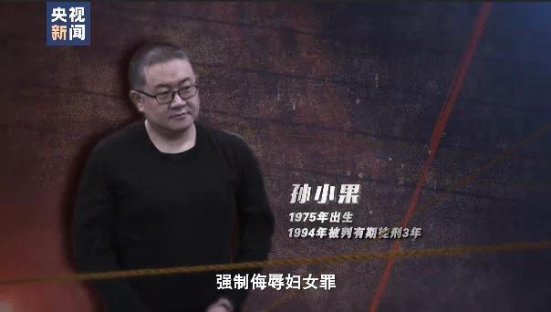 孙小果被执行死刑前现场视频首曝光:戴着手铐含泪签字 被押赴刑场