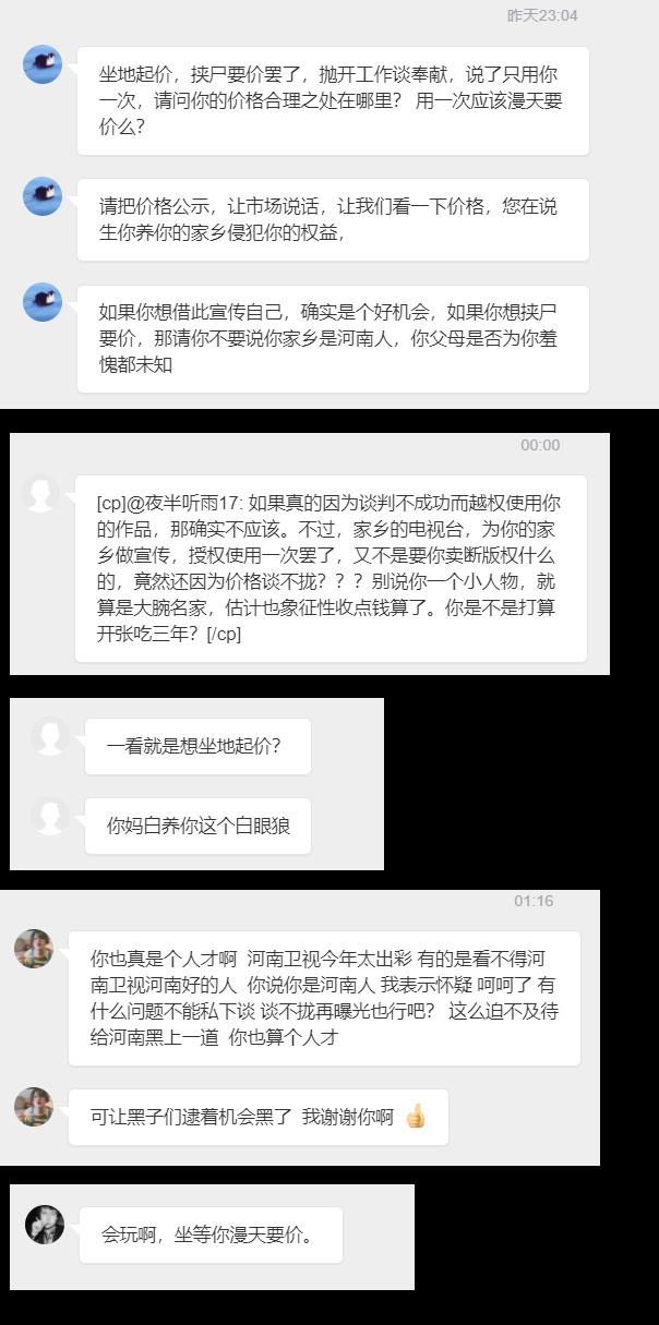 七夕奇妙游导演组致歉被指盗用图片,双方已达成和解