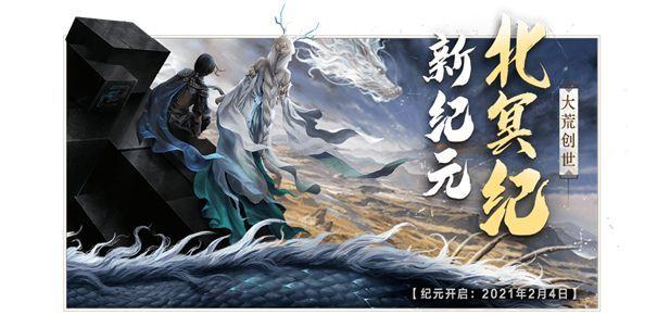 妄想山海北冥纪元赛季玩法汇总介绍 北冥纪元赛季有哪些任务和奖励?