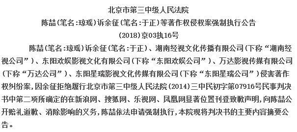 编剧宋方金再次更新第二批联名签署名单 新增45名业内人士抵制于正郭敬明