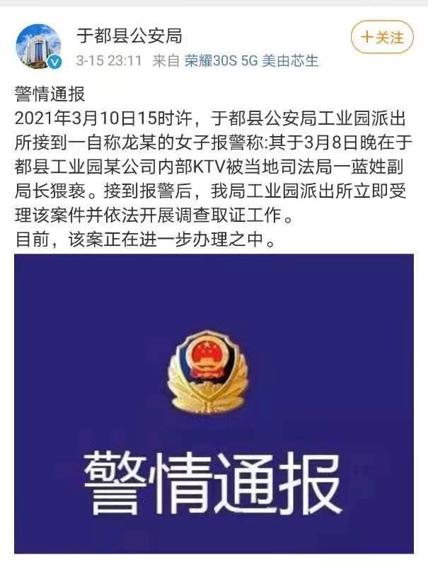 江西于都司法局副局长被指猥亵女子被停职