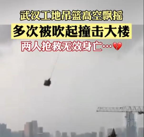武汉大风中吊篮高空撞高楼致2工人死亡