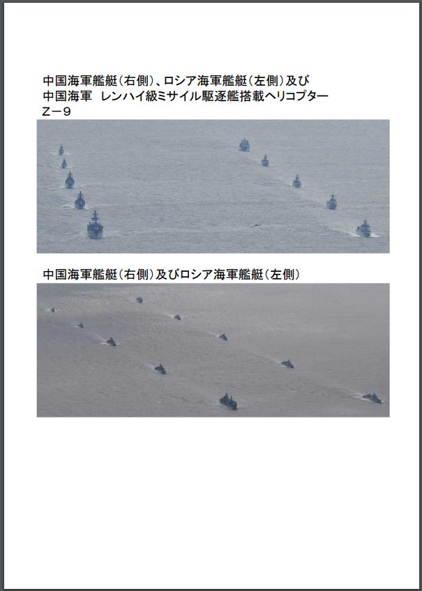 中俄舰艇几乎绕日本列岛一周 日政府:高度关注