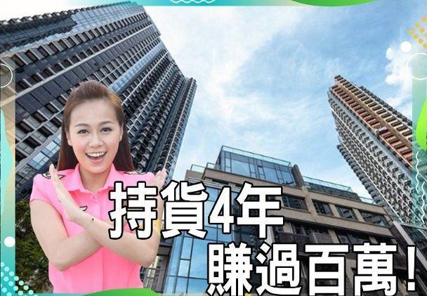 黄心颖1000万港元出售房产 持货4年获利116万