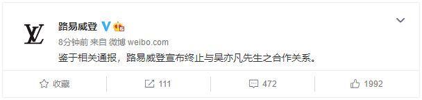 涉嫌强奸罪 30岁吴亦凡涉强奸罪被批捕
