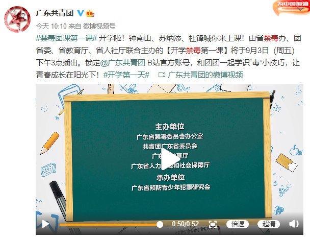 2021年广东省中学秋季开学禁毒团课第一课组织单位及直播入口