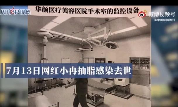 网红抽脂感染去世 网红抽脂去世涉事医院暂停接诊