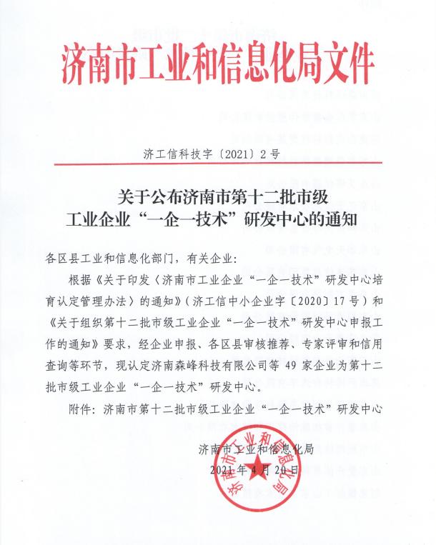 """齐鲁细胞荣登济南市第十二批市级工业企业""""一企一技术研发中心""""榜单"""