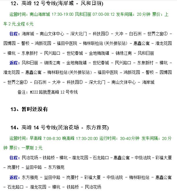 2021年深圳公交高峰专线详情(票价+运行时间)