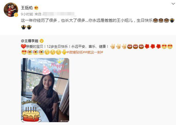 李湘王岳伦为女儿王诗龄庆生 一家三口幸福互动