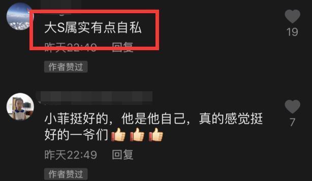 张兰疑不满儿媳大S 点赞网友评论暗示其自私爱作