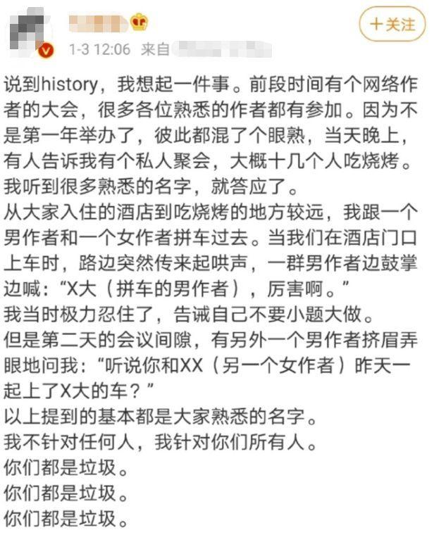 《赘婿》作者与女网友掀起骂战 郭麒麟新剧遭抵制