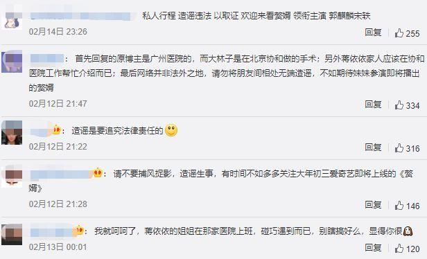蒋依依陪郭麒麟做手术疑似热恋 粉丝澄清:碰巧遇到