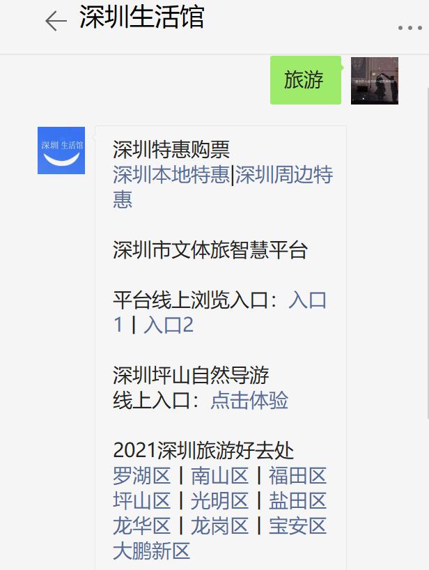 深圳南山区2021五一假期免费旅游景点推荐