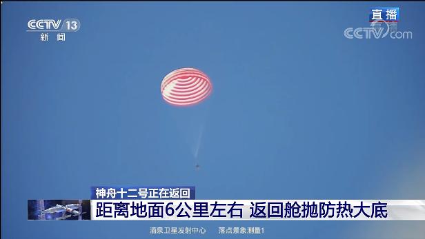 全程实录丨神舟十二号载人飞行任务取得圆满成功