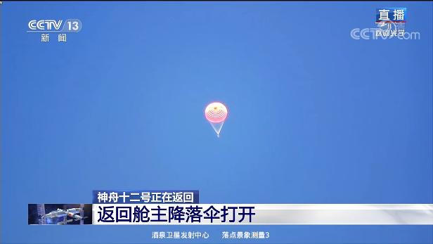 神舟十二号返回舱主降落伞打开