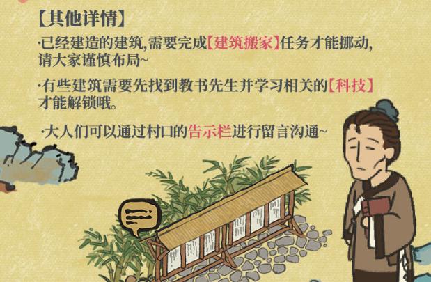 江南百景图又见桃花村积分攻略 积分获取方法详解