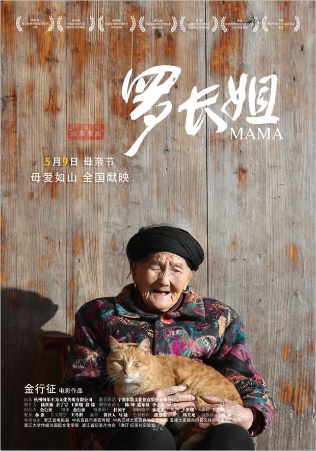 《罗长姐》定档5月9日母亲节敏锐视角致敬母爱如山