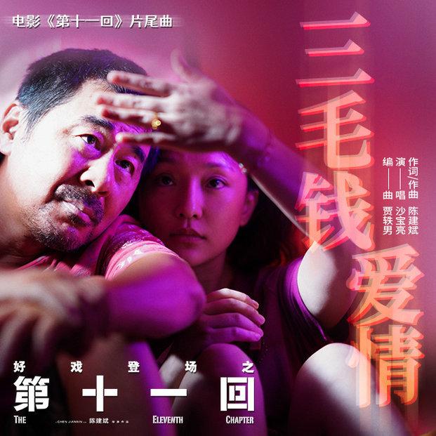 《第十一回》片尾曲MV《三毛钱爱情》歌唱生活信念