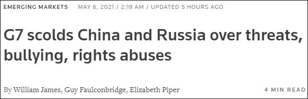 G7外长发布联合声明指责中俄:恃强凌弱 恶贯满盈