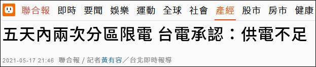 台湾5天内两度遭遇大停电:蔡英文再次道歉