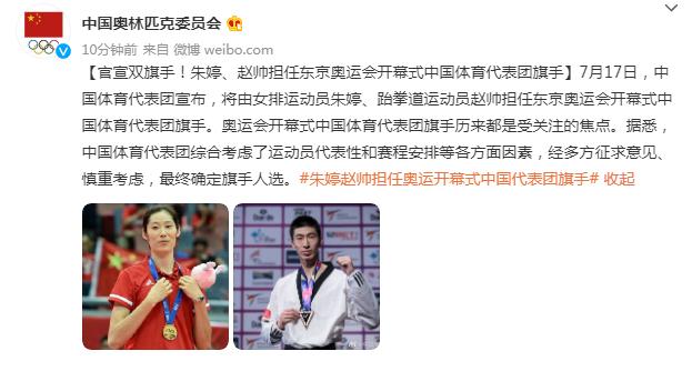 朱婷、赵帅担任中国代表团奥运会开幕式旗手