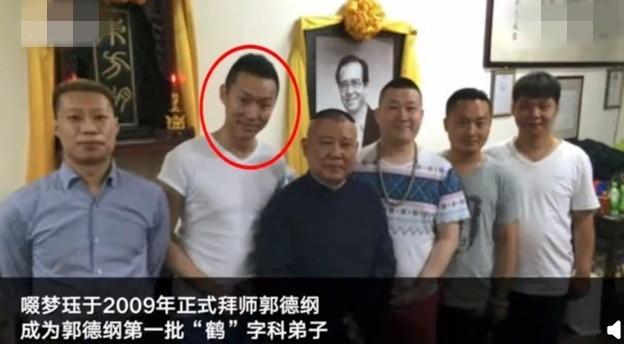 原德云社演员涉嫌诈骗罪将受审 为啥相声演员也能涉嫌诈骗?