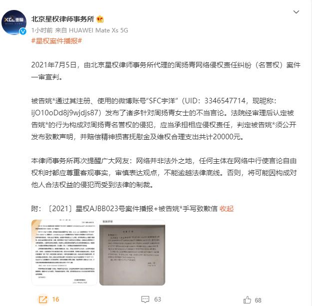 周扬青网络侵权责任纠纷案胜诉 获赔两万元整