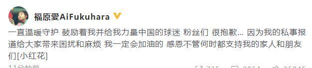 福原爱回应与江宏杰正式离婚:我一定会加油的