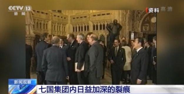 """起底G7:以""""维护秩序""""之名 行""""谋取私利""""之实"""